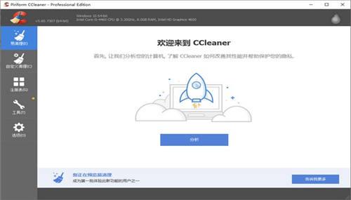 CCleaner电脑版