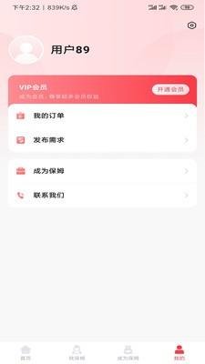 年年家政app最新版下载