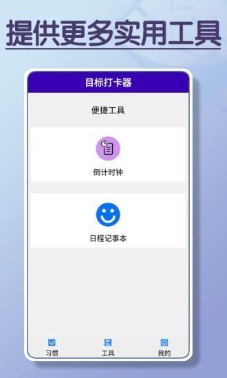 目标打卡器app