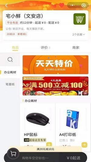 宅乐宝外卖app