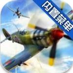 战斗机二战